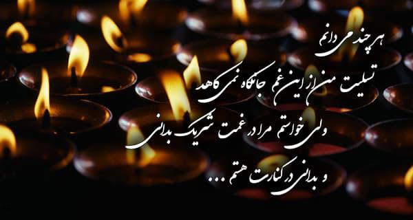 عکس نوشته پیام تسلیت
