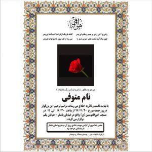 چاپ آگهی ترحیم
