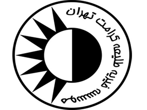 موسسه خیریه طلیعه کرامت تهران