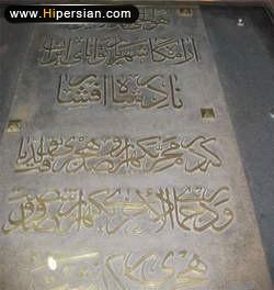 سنگ قبر نادر شاه افشار