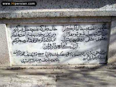 سنگ قبر میرزاده عشقی
