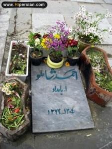 سنگ قبر احمد شاملو