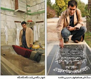 شهاب حسینی بهشت زهرا
