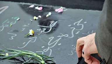 شستشوی سنگ قبر| مرجع تخصصی خدمات مجالس ترحیم و خدمات مجالس مذهبی