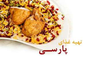 تهیه غذای پارسی