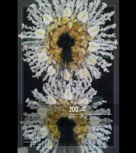 موسسه خیریه تاج گل مصنوعی ترحیم