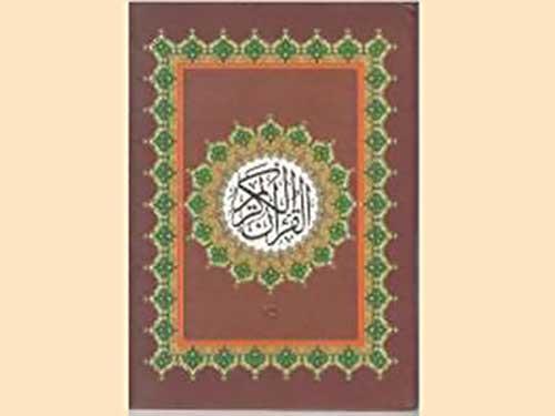 چاپ قرآن حزبی و مفاتیح
