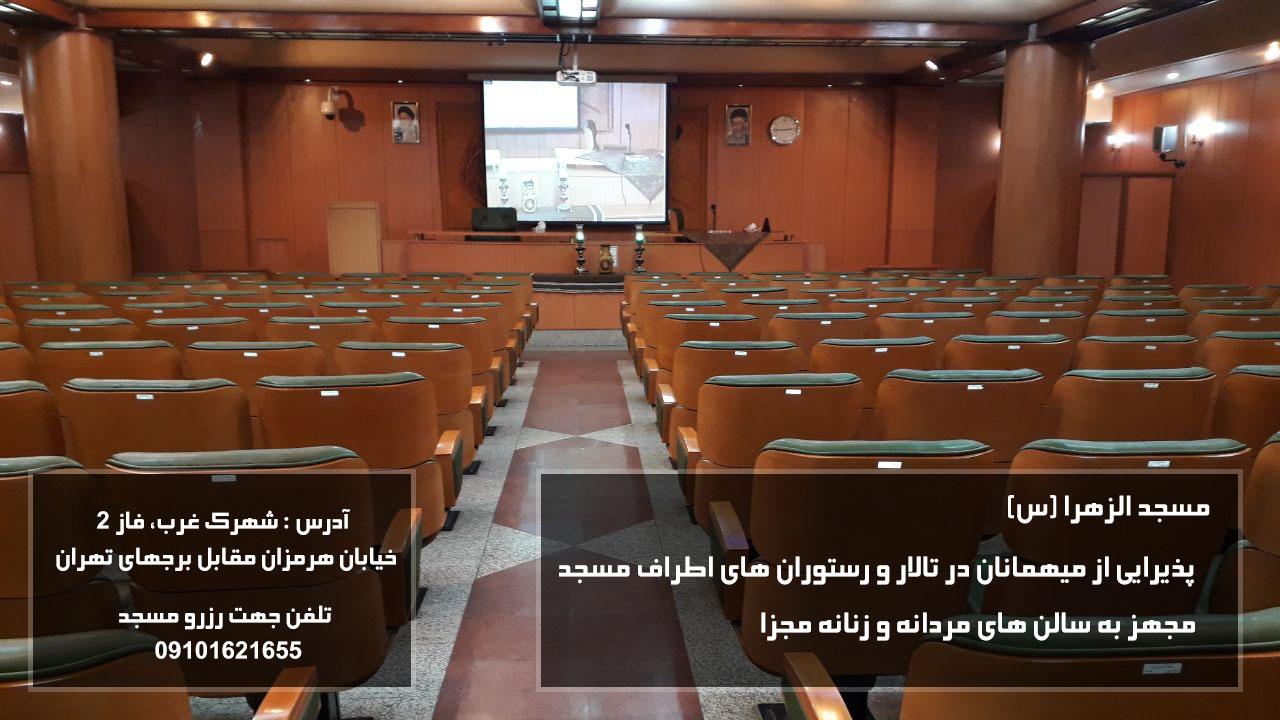 مسجد الزهرا شهرک غرب برگزاری مراسم ختم