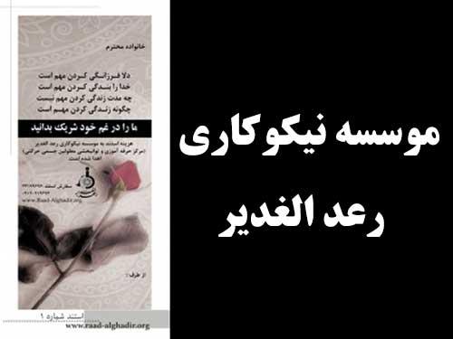 استند تسلیت موسسه نیکوکاری رعد الغدیر