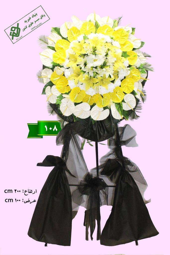 تاج گل خیریه موسسه خیریه شهر امید