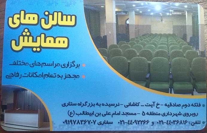 مسجد علی ابن ابیطالب خیابان آیت ا... کاشانی