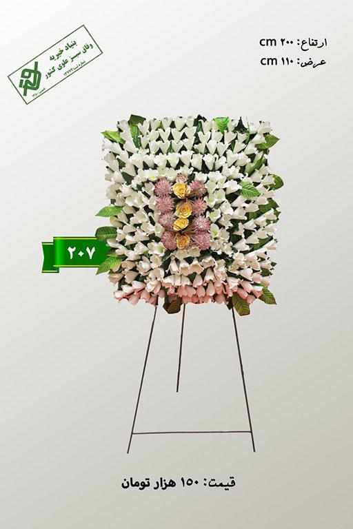 تاج گل مصنوعی خیریه