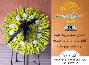 تاج گل خیریه موسسه خیریه برای تسلیت