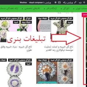 تبلیغات بنری در سایت راجعون