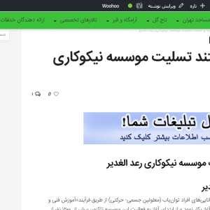 تبلیغات متنی در سایت راجعون