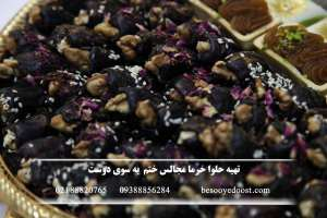 تهیه حلوا خرما خانگی به سوی دوست