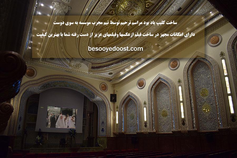 ساخت کلیپ یاد بود مراسم ترحیم از عزیز از دست رفته و خاطراتی که با آن مرحوم داشته اید.کلیپ یتد بود در مسجد کوثر