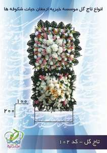 تاج گل تسلیت موسسه خیریه ارمغان حیات شکوفه ها