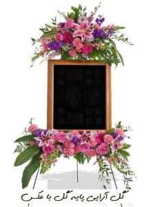 گل آرایی پایه گل با عکس