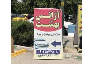 تاکسی سرویس بهشت در بهشت زهرا