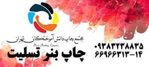 مجتمع چاپ دانش آموختگان تهران