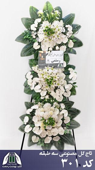 تاج گل خیریه دوطبقه ویژه