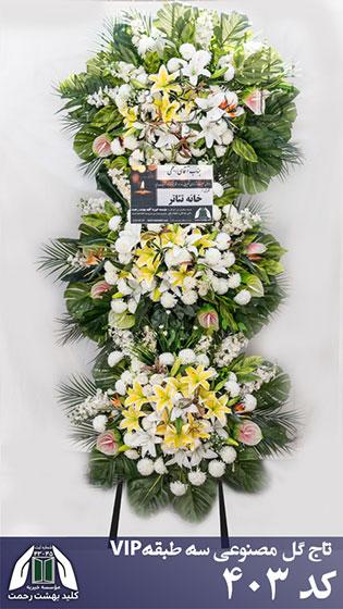 تاج گل خیریه سه طبقه ویژه