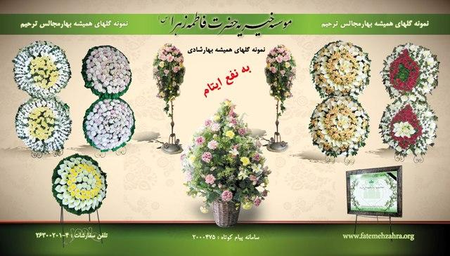 تاج گل امور خیریه و تاج گل خیریه برای مراسم ترحیم