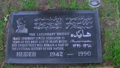 اشعار سنگ قبر افراد معروف