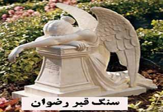 سنگ قبر رضوان