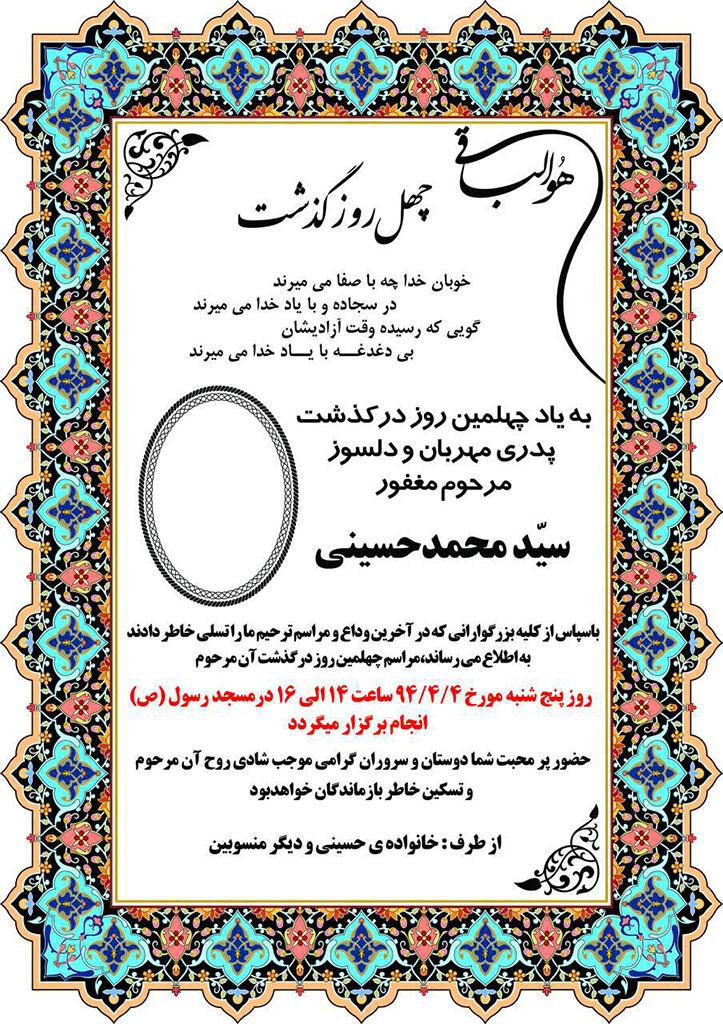 چاپ اعلامیه ترحیم آنلاین
