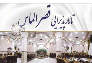 قصر الماس