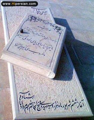 سنگ قبر حسین پناهی