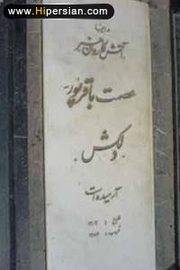 سنگ قبر عصمت باقرپور (دلکش)