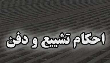 احکام تشییع