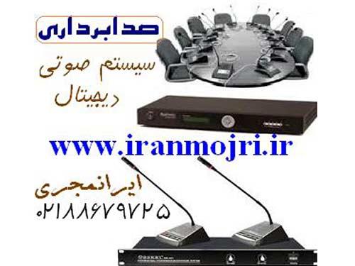 ایرانمجری خدمات صدابرداری