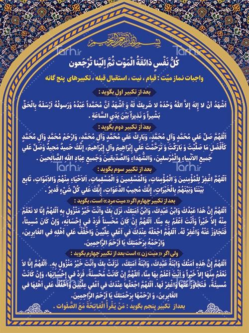 طریقه خواندن نماز میت