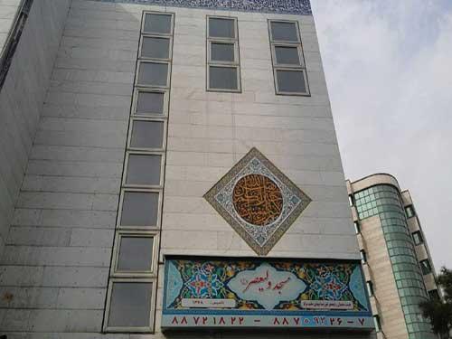 مسجد ولیعصر (عج) (خوزستانیهای مقیم مرکز) رزر مجلس ختم