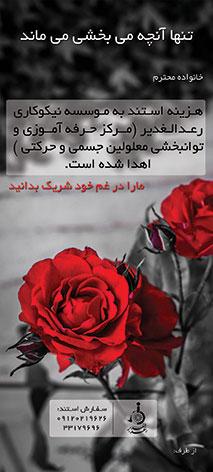 استند تسلیت موسسه رعد الغدیر