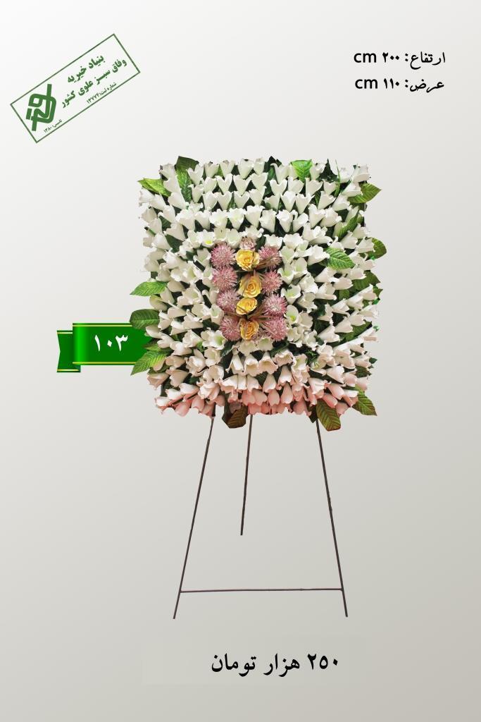 تاج گل مصنوعی خیریه یک طبقه کد 103 مناسب عرض تسلیت