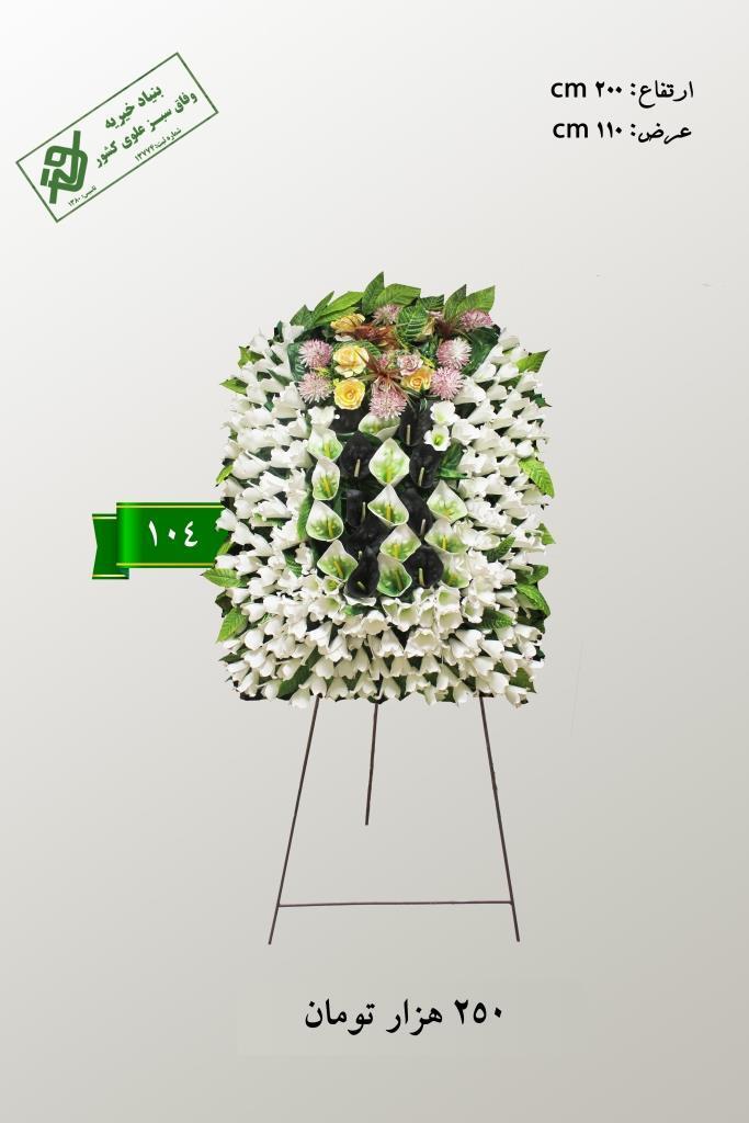 تاج گل مصنوعی خیریه یک طبقه کد 104 مناسب عرض تسلیت