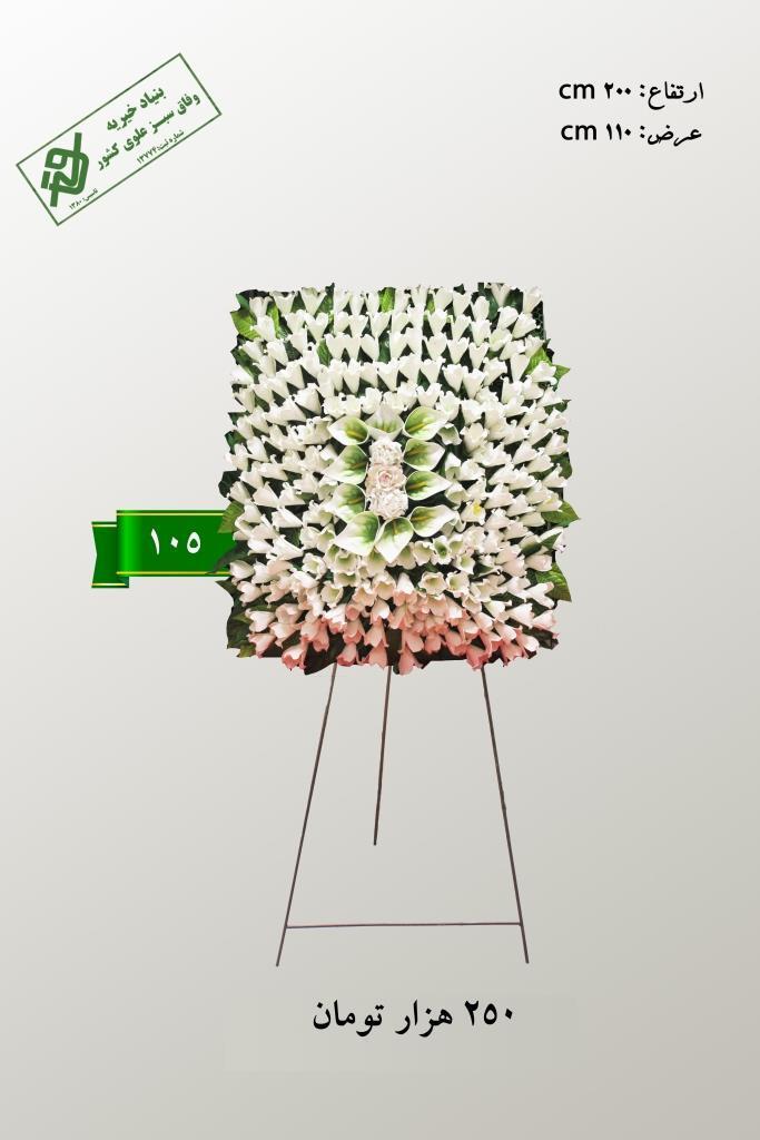 تاج گل مصنوعی خیریه یک طبقه کد 105 مناسب عرض تسلیت