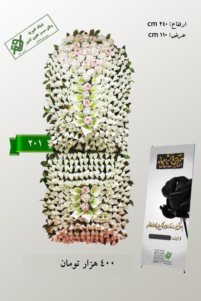 تاج گل مصنوعی خیریه یک طبقه کد 201 مناسب عرض تسلیت