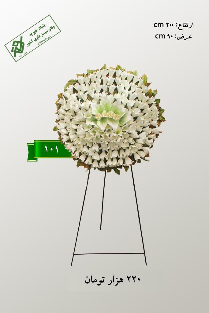 تاج گل مصنوعی خیریه یک طبقه کد 101 مناسب عرض تسلیت