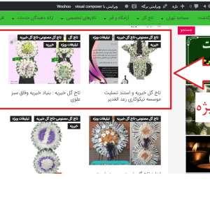 تبلیغات ویژه در سایت راجعون