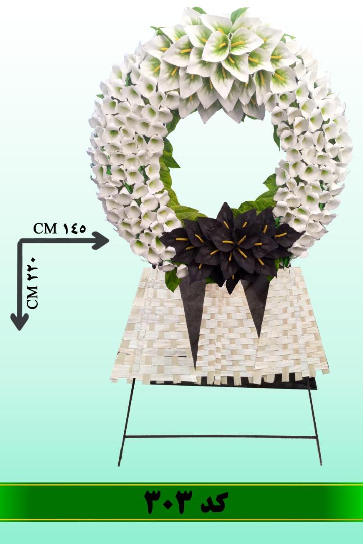 تاج گل خیریه موسسه ارمغان حیات شکوفه ها شماره 303