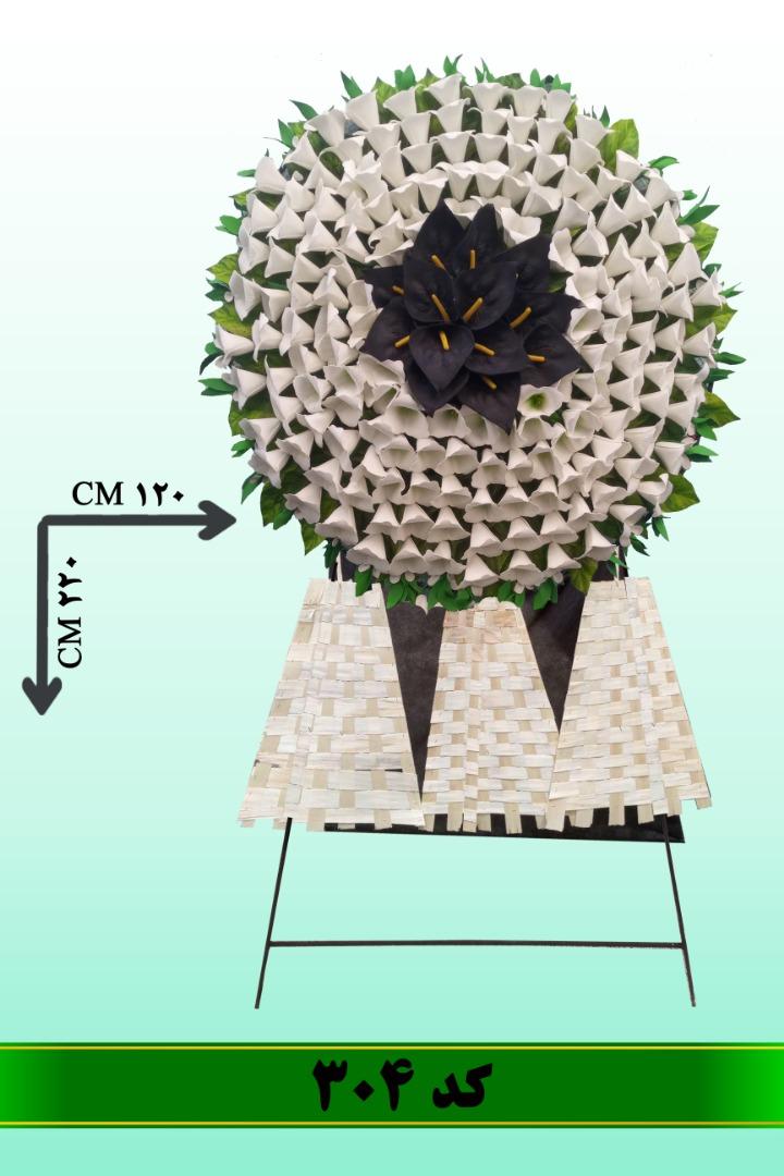 تاج گل خیریه موسسه ارمغان حیات شکوفه ها شماره 304
