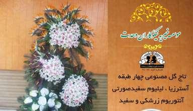 اجاره تاج گل مصنوعی سه طبقه خیریه نیکوکاران وحدت