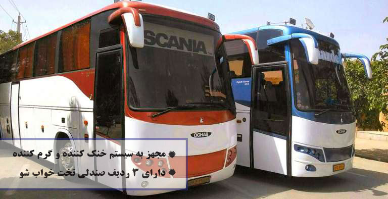 کرایه اتوبوس 44 نفره تشریفاتی فول آپشن
