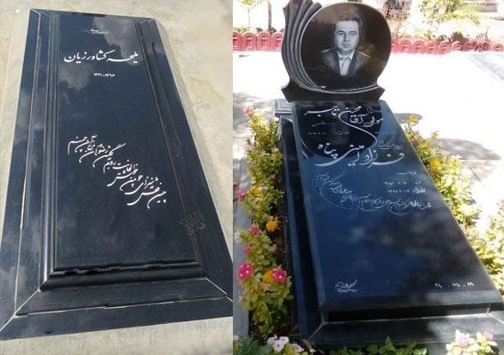 نمونه سنگ قبر به همراه بالاسری و بدون بالاسری